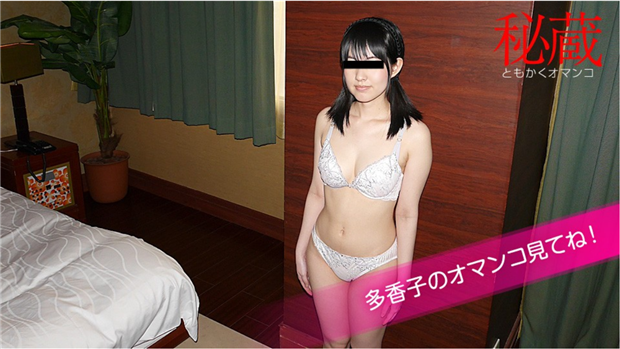 10Musume 080720_01 Selection Of Treasured Pussy Please See Takakos Pussy