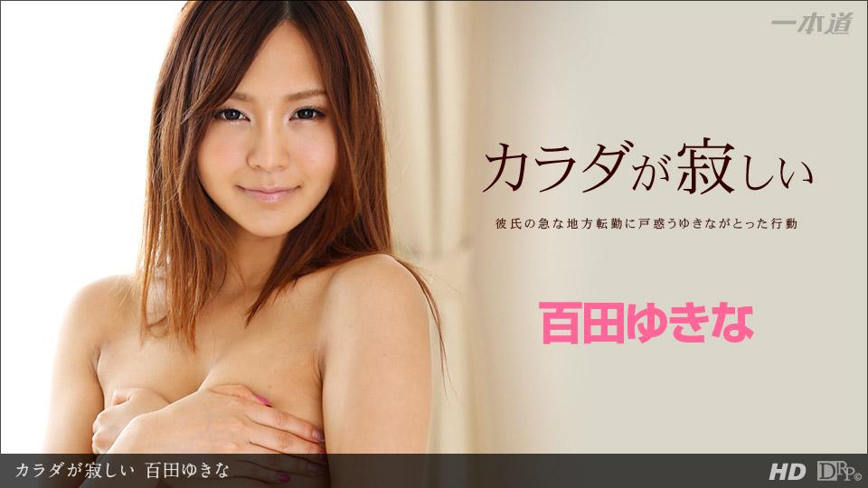 1Pondo 010414_730 Lonely Body When She Tells Her Boyfriend Of Yukina Momota