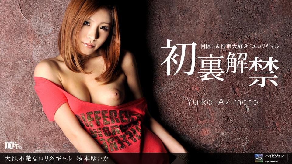 1Pondo 031811_053 Yuika Akimoto A Fearless Loli Girl