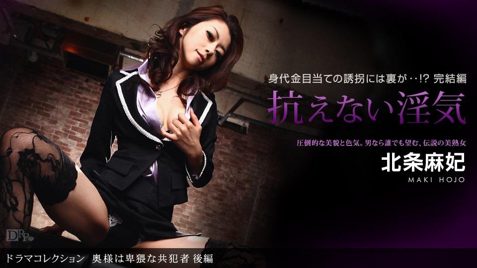 1Pondo 032211_055 Maki Hojo Wife Is An Obscene Accomplice Sequel