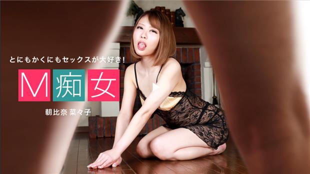 1Pondo 072320_001 M Slut Nanako Asahina