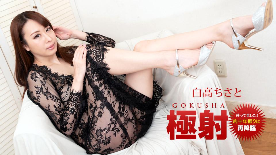 1Pondo 081520_001 Great Shooting Chisato Shirotaka