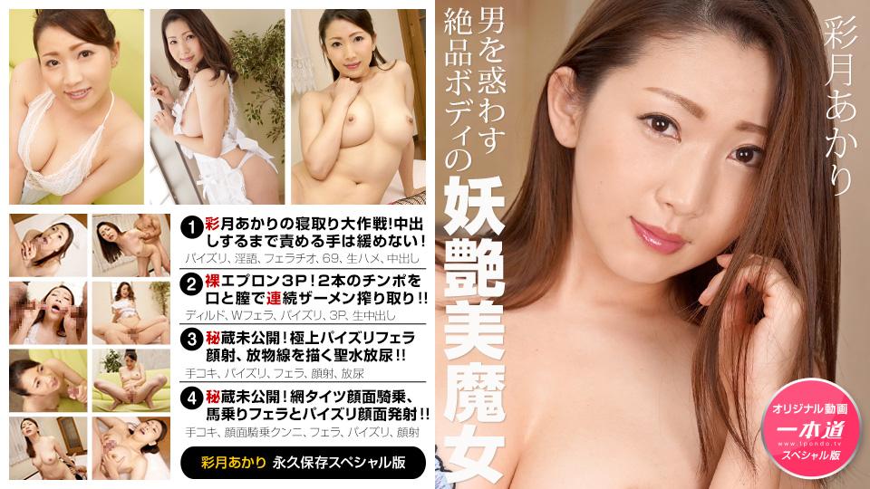 1Pondo 082720_001 Akari Satsuki Akari Satsuki Special Edition