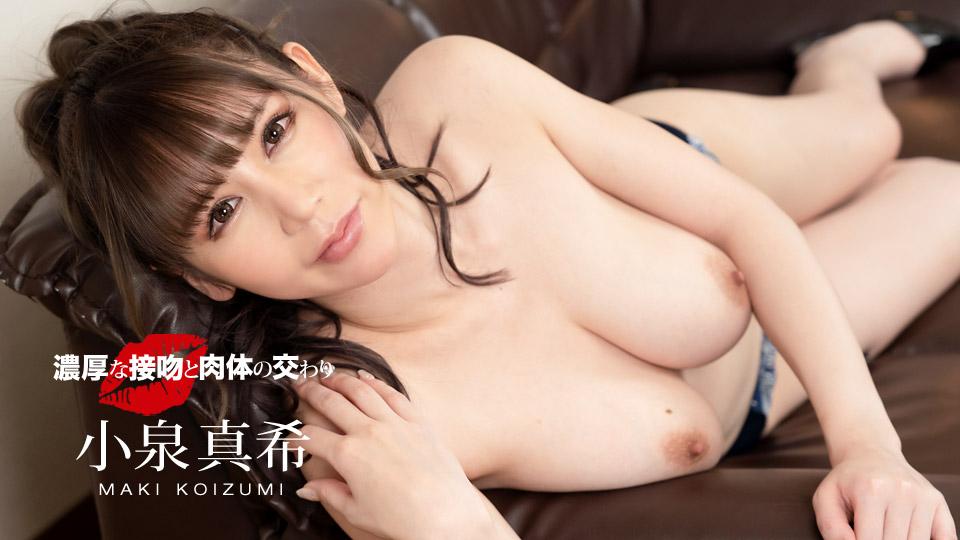 1Pondo 092420_001 Sweet Kiss And Fucking Maki Koizumi