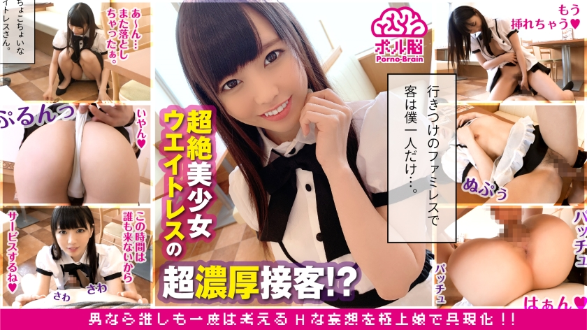 Transcendental Beautiful Girl Waitress Nice-eyed Angels Are Crazy The Crotch And Delusions Swell With The Underwear Customer Service I Am Very Satisfied With My Stomach And Jiko As A Result Of Overwhelming Customer Service