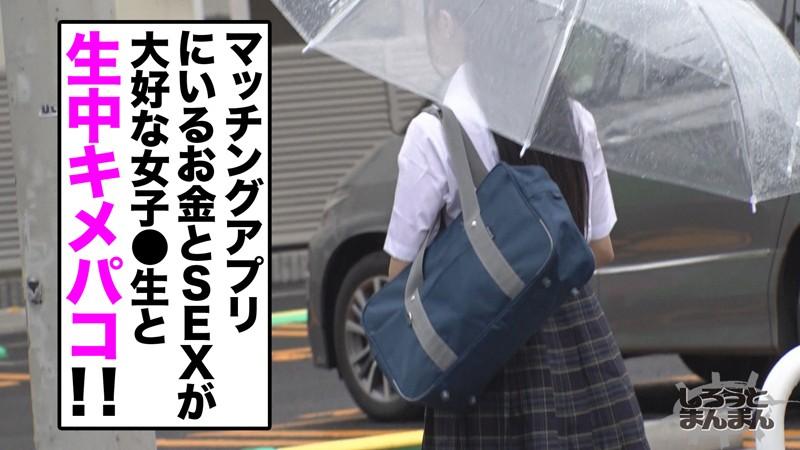 Yuki-chan Shaped Boobs X Slimy Erosion Momo Cow Cosplay