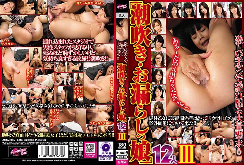AMOZ-055 Squirting/Peeing Girl 12 People III