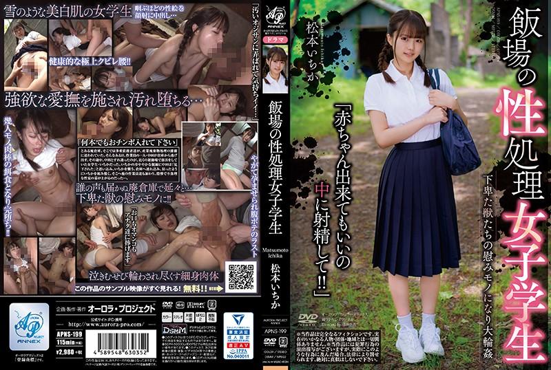 APNS-199 Iba's Sex Processing Female Student Ichika Matsumoto