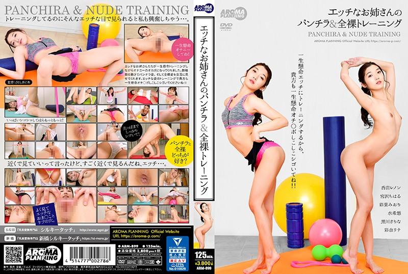 ARM-899 Naughty Sister's Panchira & Naked Training