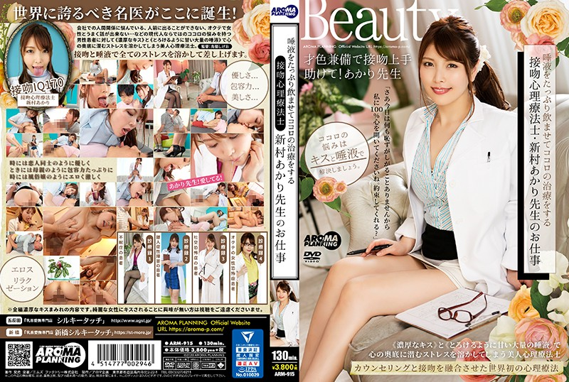 ARM-915 The Work Of Akari Niimura, A Kissing Psychotherapist Who Treats Hearts By Drinking Plenty Of Saliva