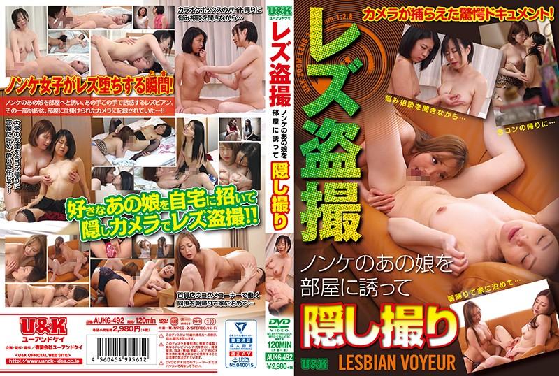 AUKG-492 Lesbian Voyeur-Hidden Camera Inviting That Straight Girl To The Room-