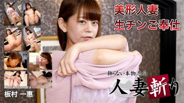 C0930 hitozuma1336 C-930 Gekisha / 002 Kaho
