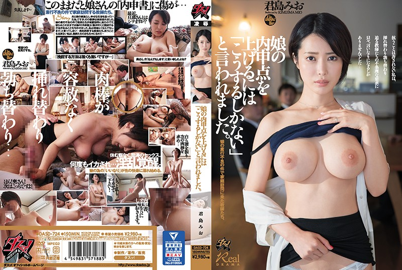 DASD-724 I Was Told That I Had To Do This In Order To Raise My Daughter's Inward Score. Kimishima Mio