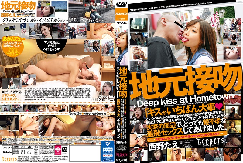 DFE-044 Local Kiss Tae Nishino