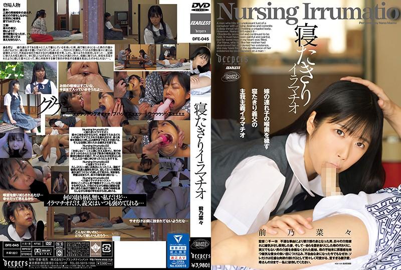 DFE-045 Bedridden Deep Throating Nana Maeno