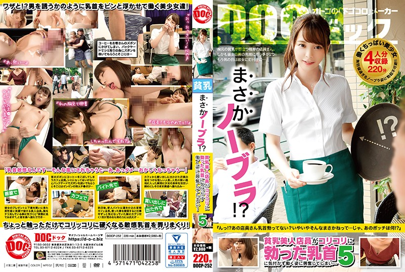 DOCP-252 Prestige No Way No Bra I M Excited To See A Small Breasts Beauty Clerk Work Without Noticing The Nipples That Got Crunchy 5