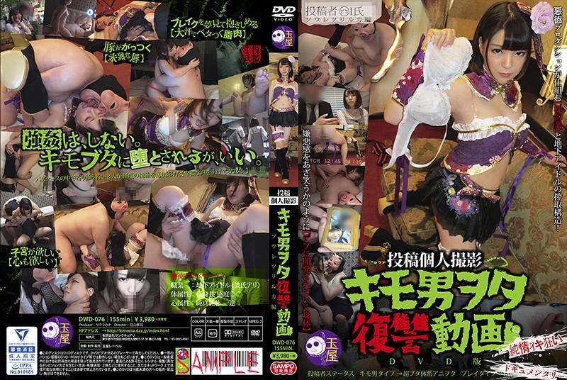 DWD-076 Posted Personal Shoot Liver Man Nerd Revenge Video Soureturi Ruka Hen DVD Version