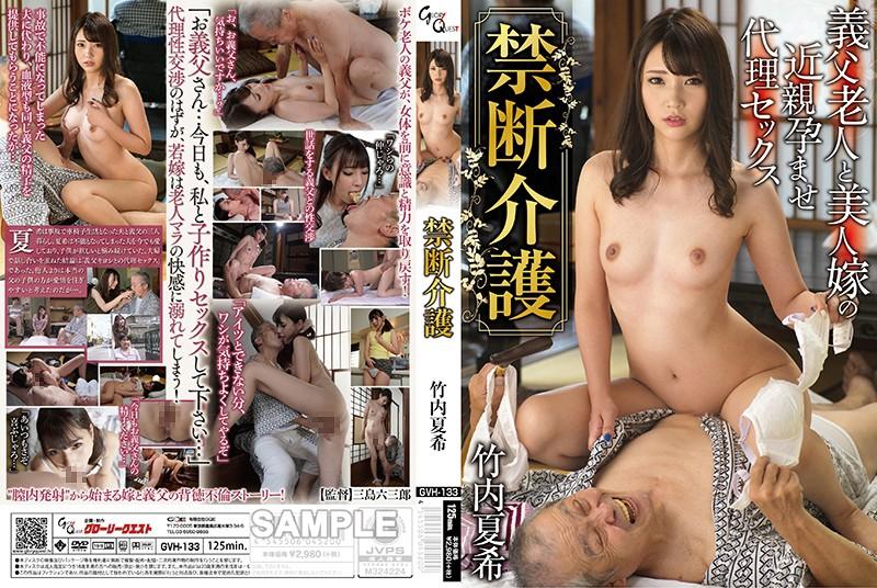 GVH-133 Forbidden Care Natsuki Takeuchi