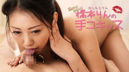 HEYZO 2329 Rin S Amazing Hand Job