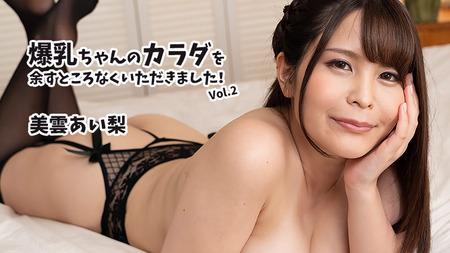 HEYZO 2359 Exploring Every Corner Of Bosomy Girl Is Body Vol 2
