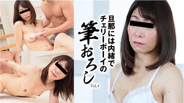 HEYZO 2401 Married Woman Pops Virgin Boy S Cherry In Secret Vol 4