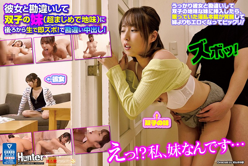 HHKL-063 Hunter Instantly Start Fucking My Girlfriend S Younger Twin Stepsister From Behind Raw By Mistake And Accidentally Give Her A Creampie