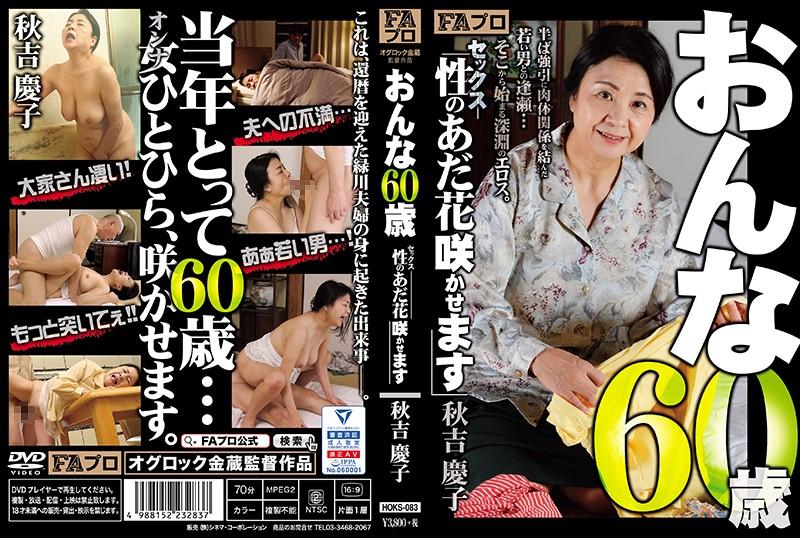 HOKS-083 60-year-old Female Sex (Sex) Adachi Hanasaki Keiko Akiyoshi
