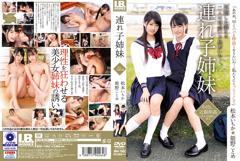 IBW-786Z IBW-786z Stepchildren Sister Matsumoto Ichika/Himeno Kotome
