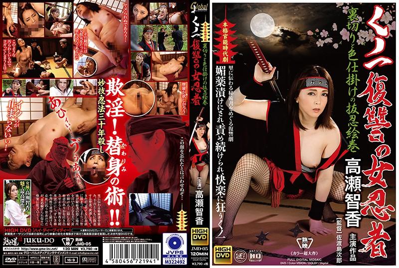 JMD-05 Kunoichi Revenge, Female Ninja, Betrayal And Color-Crafting Shinobi Picture Scroll Tomoka Takase