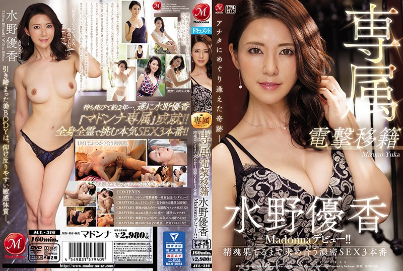 JUL-316 Exclusive Dengeki Transfer Yuka Mizuno Madonna Debut! !! Dense SEX 3 Production That Seeks Until The Spirit Is Exhausted