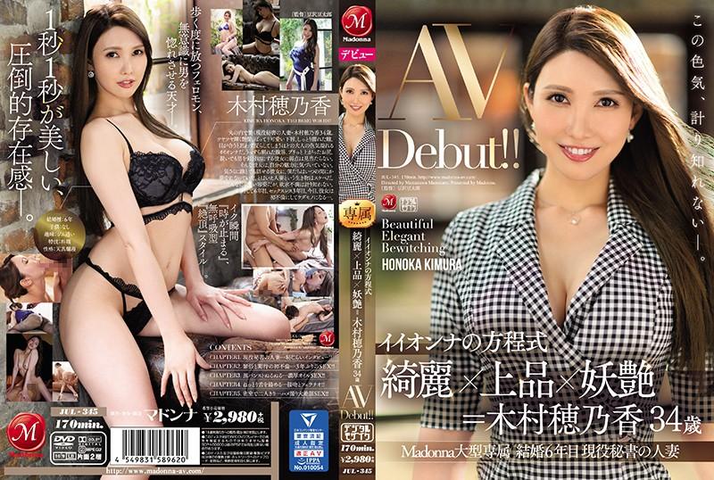 JUL-345 Iionna's Equation Beautiful X Elegant X Bewitching = Honoka Kimura 34 Years Old AV Debut! !!
