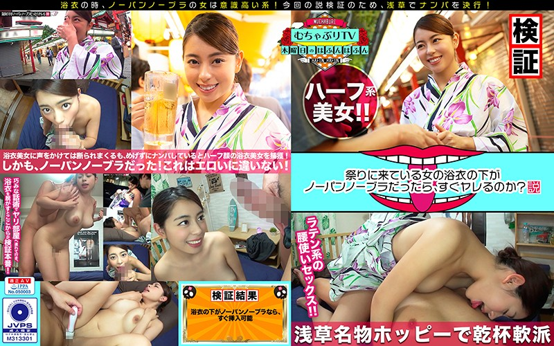 If The Underwear Of The Womans Yukata At The Festival Is A No-pan No Bra Will It Be Spoiled Immediately Theory
