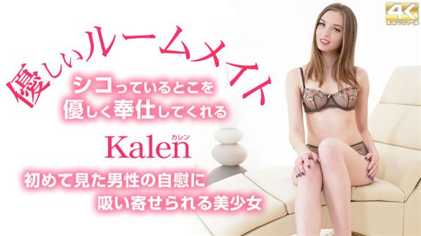 Kin8tengoku 3266 Kin 8 Heaven Blonde Heaven Heaven Roommate Kalen Karen