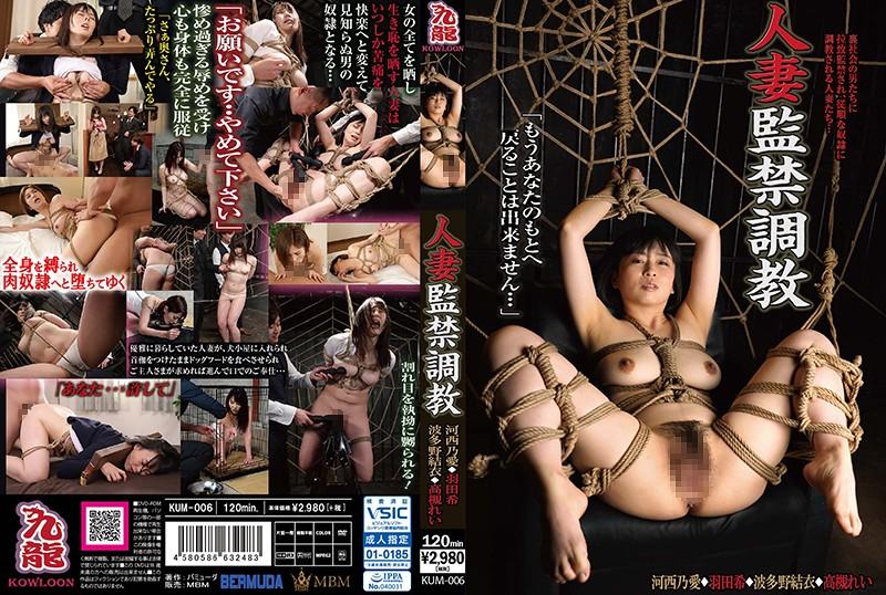 KUM-006 Married Woman Confinement Training Noai Kasai Nozomi Haneda Yui Hatano Rei Takatsuki