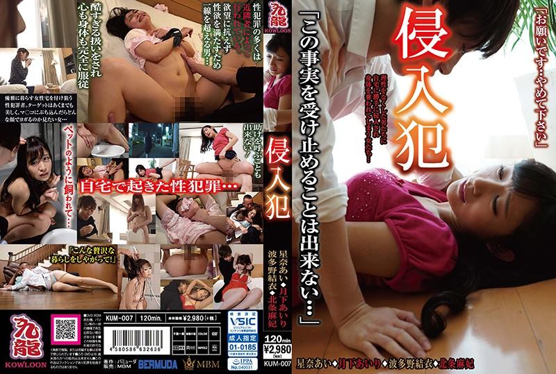 KUM-007 Intruder Ai Hoshina Airi Tsukishita Yui Hatano Maki Hojo