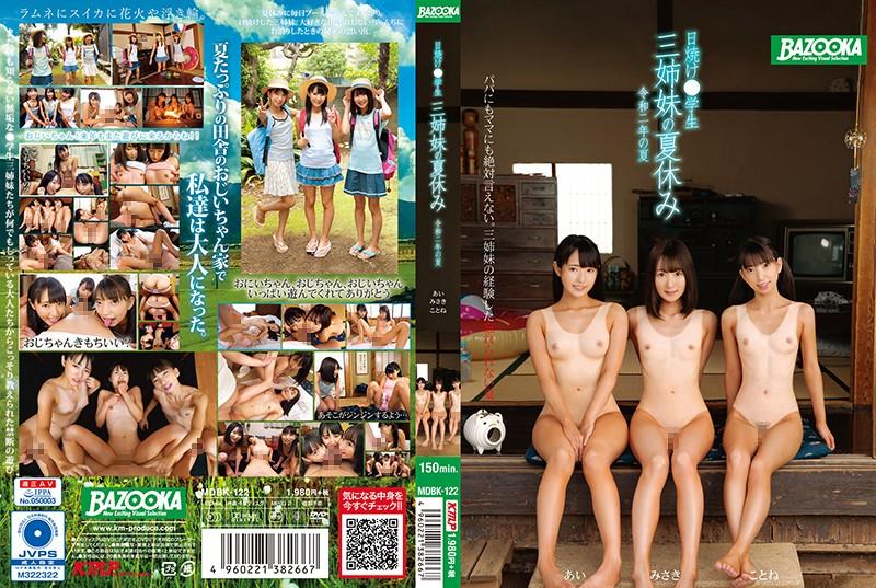 MDBK-122 Sunburn ●Summer Vacation Of Three Student Sisters