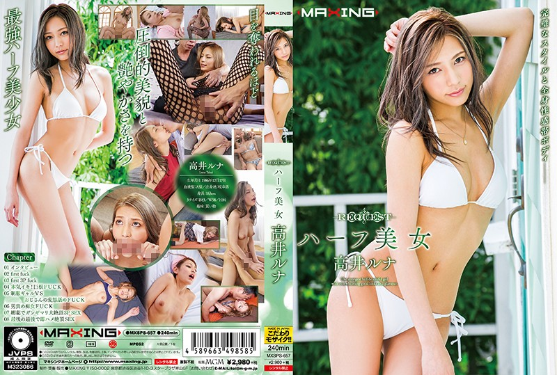 MXSPS-657 REQUEST Half Beauty Luna Takai