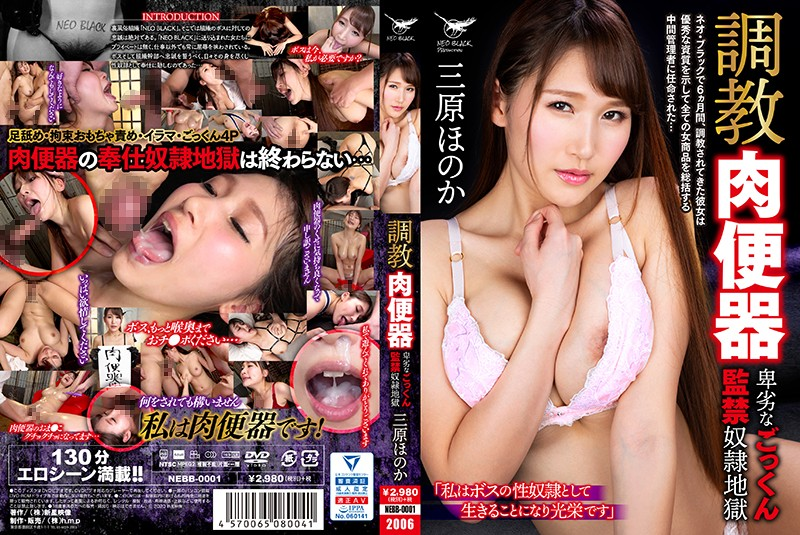 NEBB-0001 Torture Meat Urinal-Sneaky Cum Captivity ● Hell-Honoka Mihara