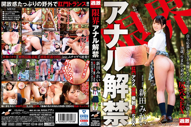 NHDTB-421 Limit Anal Ban Mirei Nitta Anal Acme Enema Injection 2 Hole SEX Please See Me All