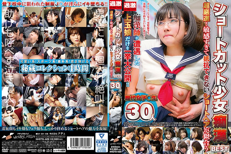 NHDTB-428 Shortcut Girl Slut ● BEST Super Careful Selection! Successive Girls Who Are Too Sensitive And Can Not Resist Short Hair ○ Raw 30 People