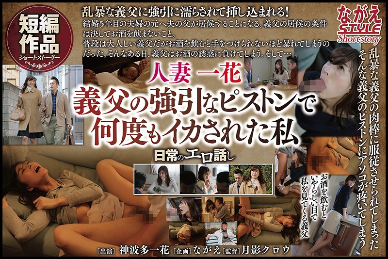 Married Wife Ichika I Was Repeatedly Squid By My Father-in-law