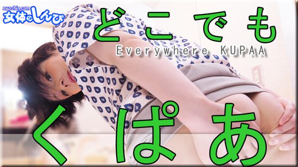 Nyoshin n2066 Female Body Shinpi Yu Anywhere Anywhere B 86 W 58 H 88