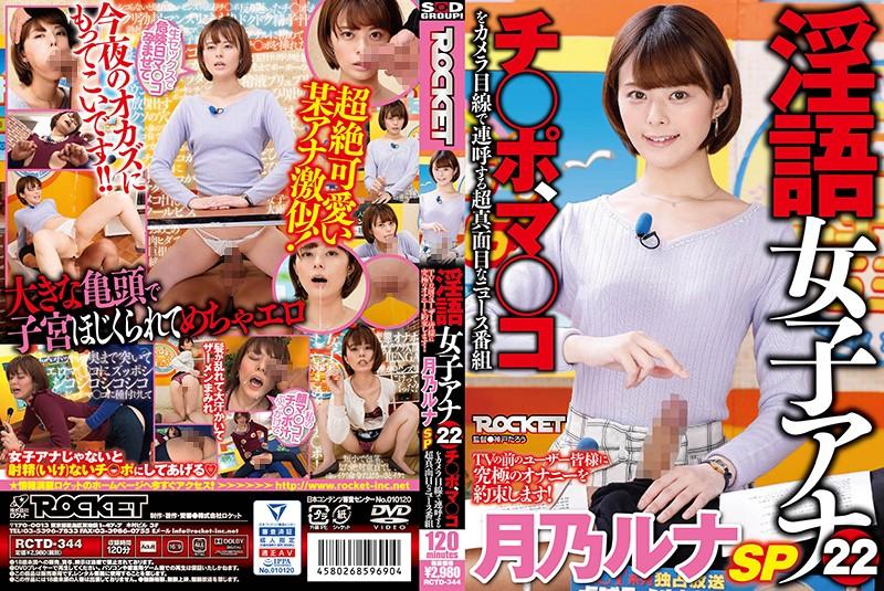 RCTD-344 Dirty Girls Announcer 22 Tsukino Luna SP