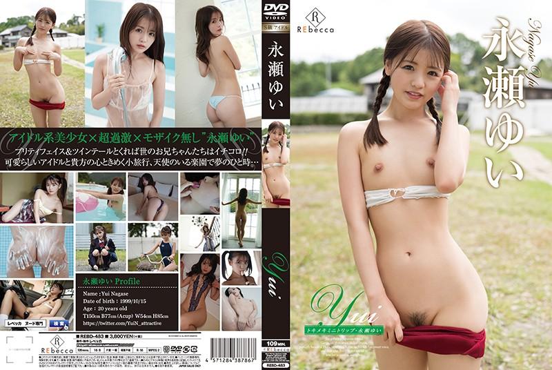 REBD-483 REbecca Yui A Heart-Fluttering Mini Trip Yui Nagase