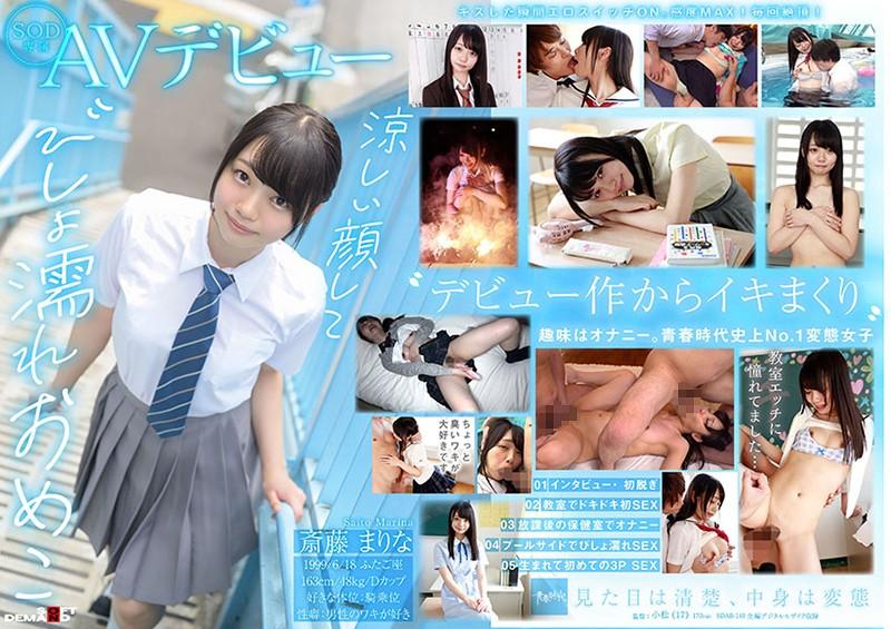SDAB-149 Soaked Vagina With A Cool Face Marina Saito SOD Exclusive AV Debut