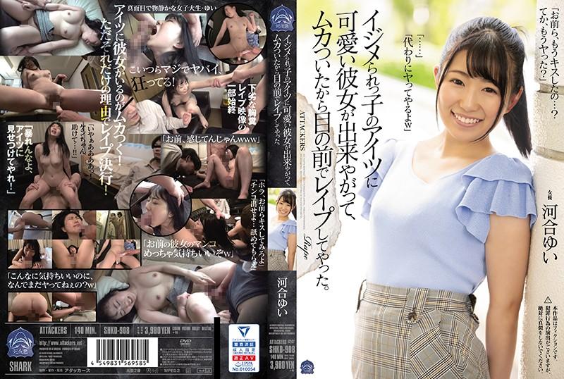 SHKD-908 I Got A Cute Girlfriend From A Bullying Boy, And I Got Sick Of It, So I Did It In Front Of Me. Yui Kawai