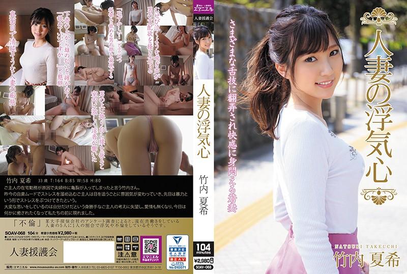 SOAV-068 Married Woman's Cheating Heart Natsuki Takeuchi