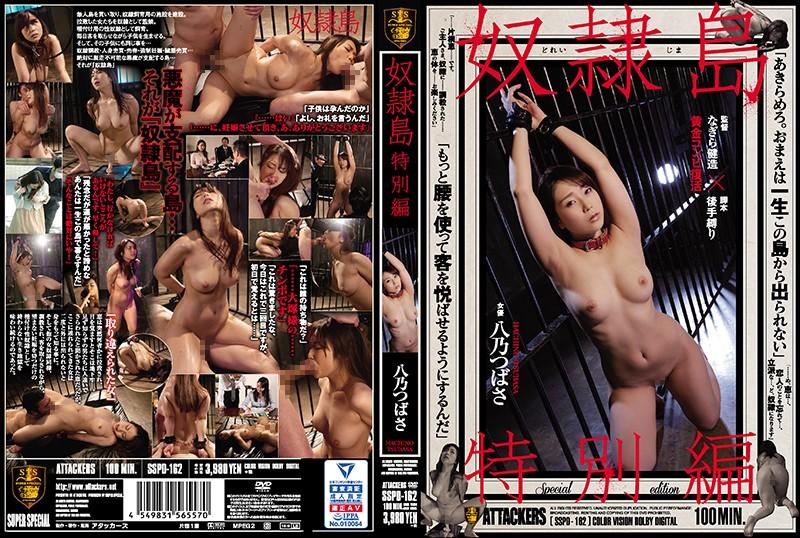 SSPD-162 Guy ● Island Special Edition Tsubasa Hachino