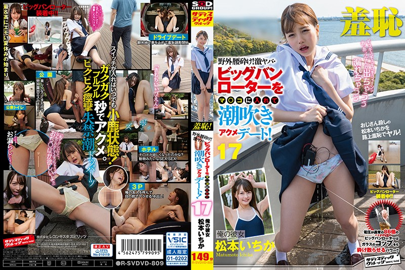 SVDVD-809 Shame! Outdoor Hip Breaking! Squirting Acme Dating By Putting A Super-thick Big Bang Rotor In The Machine! 17 My Girlfriend Ichika Matsumoto