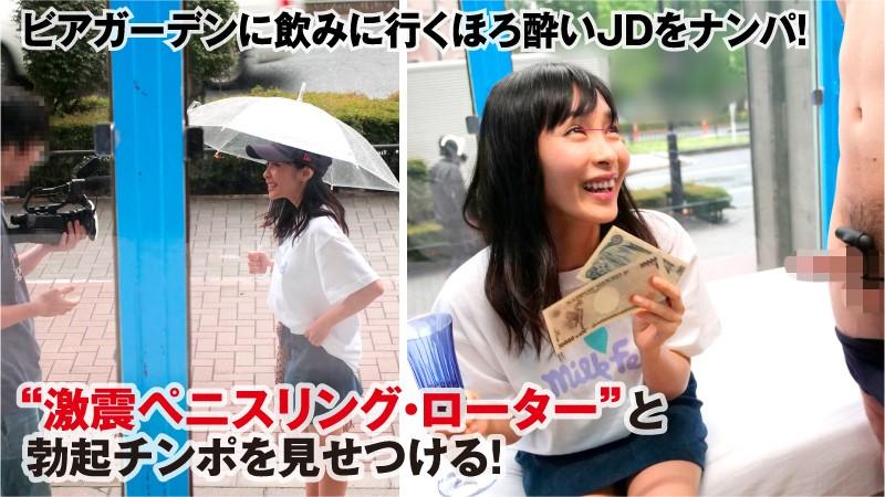 Rika Magic Mirror Hard Boiled In Ikebukuro